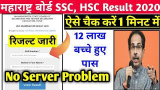 HSC Result Latest News | HSC Result Date 2020 | SSC Result Date 2020 | SSC 10th Result | HSC Result