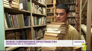В библиотеке им. Грушевского идет долгожданный ремонт