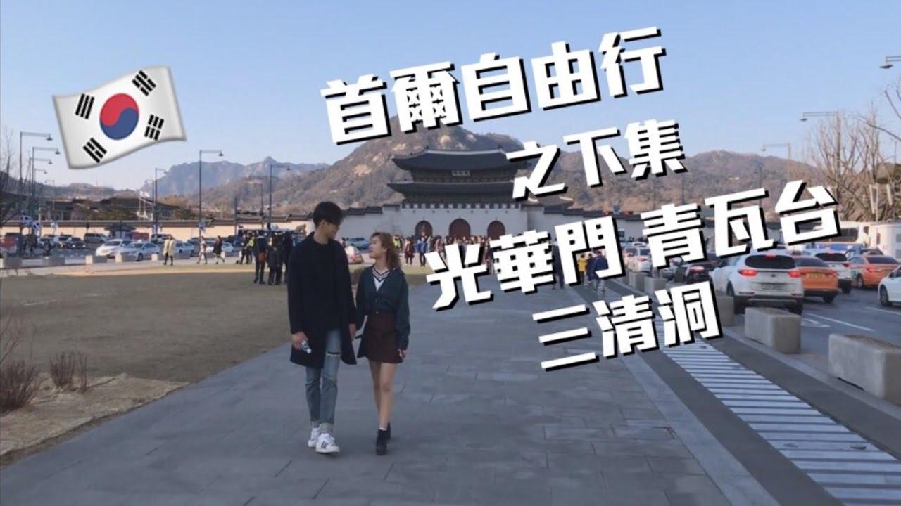 首爾自由行之下集 光化門+青瓦臺+三清洞 광화문 + 청와대 + 삼청동 - YouTube
