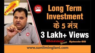 Long Term Investment के 5 मंत्र | Must Watch for Investors | Ep-88 | www.sunilminglani.com