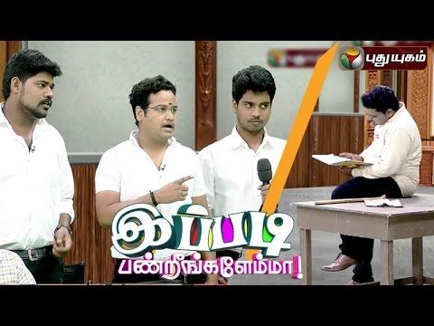 Ippadi Panreengale Ma | 13/12/2015 | Puthuyugam TV