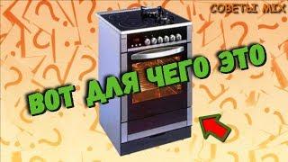 Вот для чего нужна нижняя часть духовки! 99% людей не используют ее по назначению!