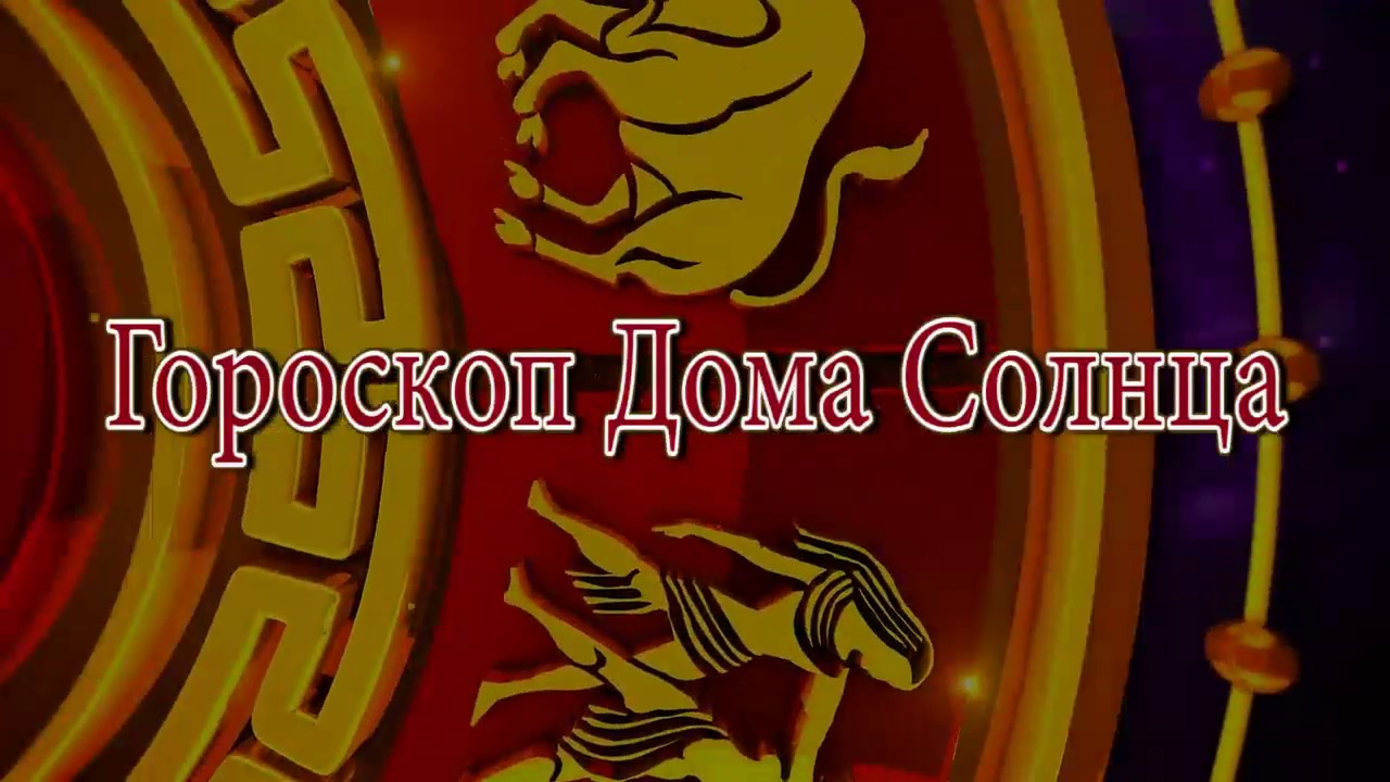 Лев. Гороскоп на неделю с 17 декабря по 23 декабря