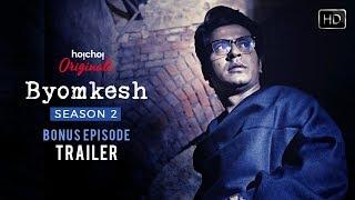 Byomkesh (ব্যোমকেশ) | Trailer | Season 2 | Bonus Episode | Anirban | Ridhima | Hoichoi | SVF