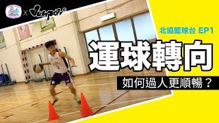 Publication Date: 2020-04-28 | Video Title: 籃球教學-比賽進攻招式「運球轉向」你學好未?|北協籃球台 E