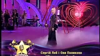 Смотреть клип Оля Полякова - Жестокая Любовь