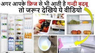 अगर आपके फ्रिज सेभी आती है गन्दी बदबू तो जरूर देखिये ये वीडियो Fridge Cleaning | how to clean fridge