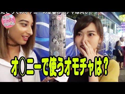 あなたのオナニーの定番オモチャは何ですか?【東京ときめきチャンネル】キス時計