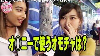 あなたのオナニーの定番オモチャは何ですか?【東京ときめきチャンネル】キス時計 thumbnail