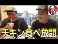 【大食い】ケンタッキー食べ放題チャレンジ!! with デカキン