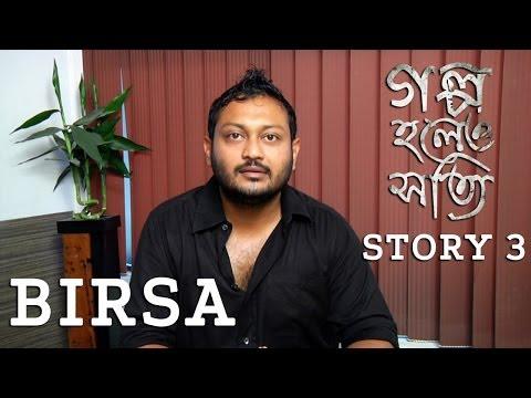 Birsa shares his 'Golpo Holeo Shotti' story | Releases Today | 2014