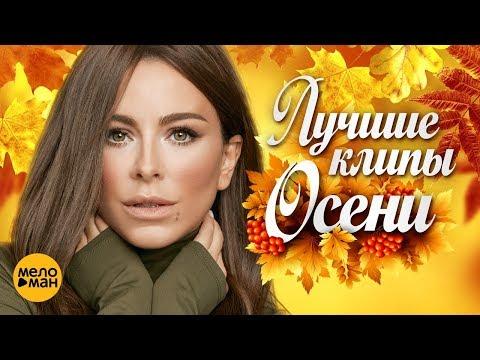 ЛУЧШИЕ ВИДЕО КЛИПЫ Сезона Осень 2018 | Русские новые песни и хиты | Плейлист этой осени