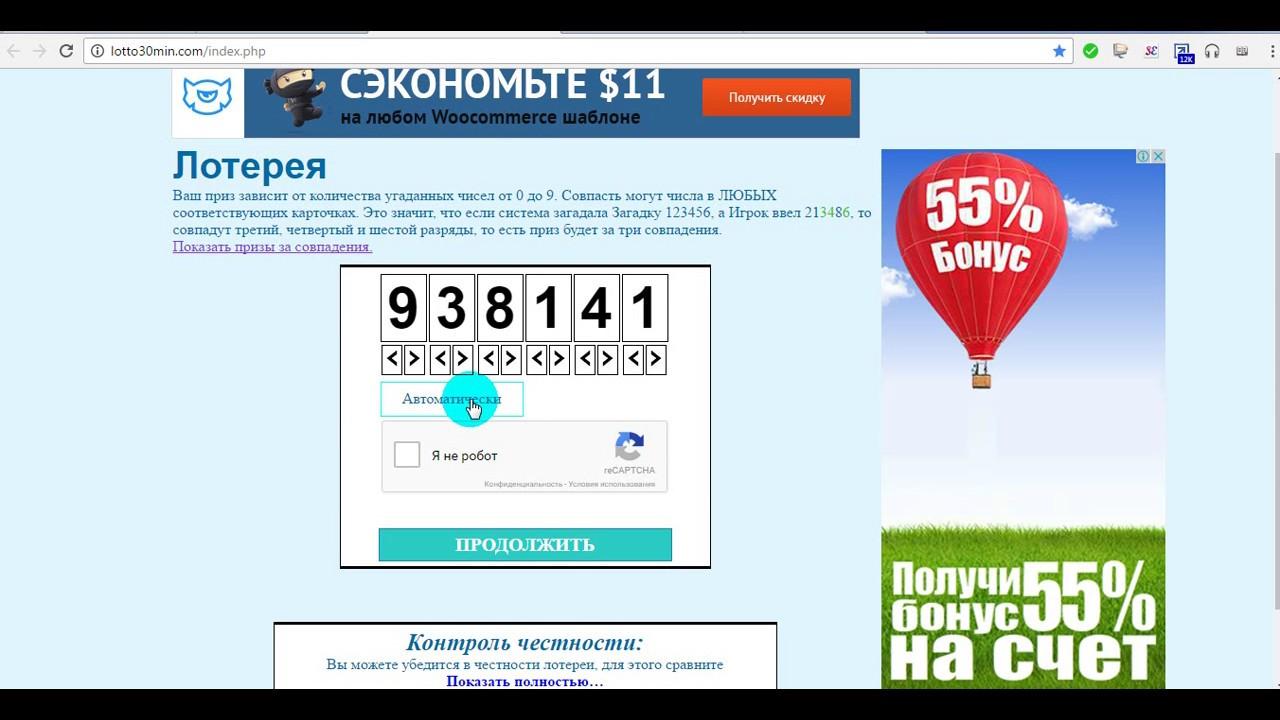 онлайн лотерея бесплатная моментальная