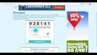 бесплатная онлайн лотерея с выводом денег lotto30min
