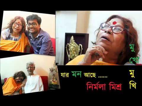 কেমন আছেন নির্মলা মিশ্র ৷Nirmala Misra with RJ Satyajit #MUKHOMUKHI