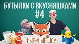 Фыр-Фыр Шоу - #4 БУТЫЛКИ С ВКУСНЯШКАМИ / Никита Златоуст и Тимоха Сушин