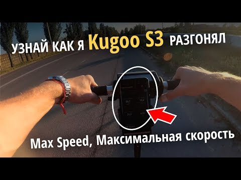 Kugoo S3 максимальная скорость. Разгон. Как едет на подъём? Ускорение. Заезд на горку.