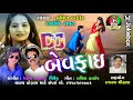 Dj Bewafai    Pravin Thakor , Arvind Ravat    New Song 2018 Mp3