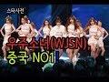 스타사전 우주소녀 녹음 (WJSN), 중국 시장이 열리면 가장 바빠질 걸그룹 1순위 - YouTube