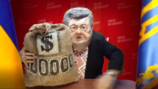 Возвращение Януковича
