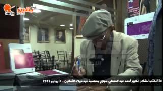يقين | إحتفالية الهيئة المصرية العامة للكتاب للشاعر الكبير أحمد عبد المعطي حجازي