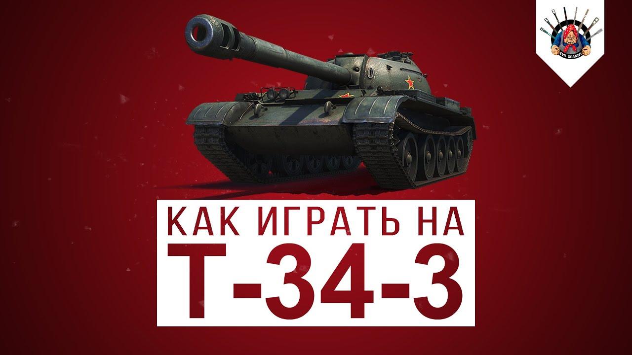 Т-34-3 Гайд / Как фармит 34 3? / Как играть на T-34-3 ...