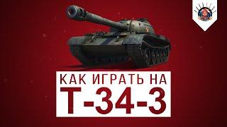 Т-34-3 Гайд / Как фармит 34 3? / Как играть на T-34-3 ?