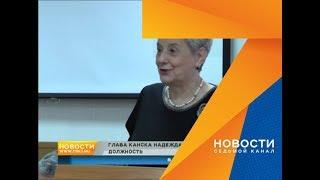 «С чувством удовлетворения»: мэр Канска ушла в отставку