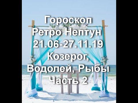 Ретро Нептун! Гороскоп Козерог,Водолей,Рыбы/Июнь-Ноябрь 2019/Оракул Вселенной Говорит!