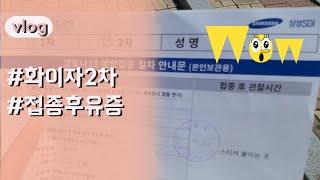 30대 화이자 2차 접종 후기 그리고 후유증 feat …