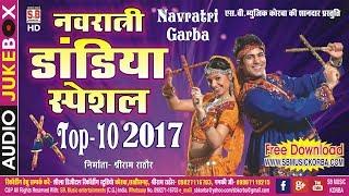 navratri dandiya special top 10 2017 vol-1 new hit dj best garba dancing night cg jasgeet song sb