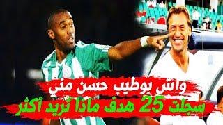 عاجل محسن ياجور دخل طول عرض في مدرب المنتخب المغربي هيرفي رونار