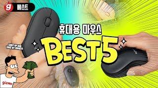 최고의 휴대용 마우스 베스트5 - 기즈모 베스트5