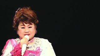 「天童よしみ45周年アニバーサリー」最終章!! 45周年のフィナーレを飾る...