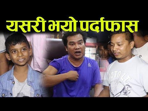 अशोक दर्जीलाई सिध्याउने खेल, प्रत्रकार सम्मेलनमै यसरि जंगिए | Ashok Darji | Tanka Budathoki