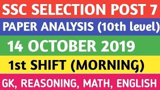 SSC PHASE 7 PAPER ANALYSIS | 1st Shift | phase 7 1st shift paper analysis 2019| 14 October 1st shift