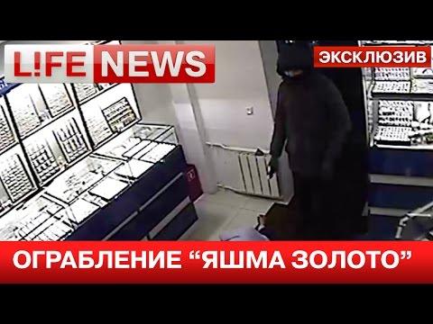 В Москве ограбление магазина «Яшма Золото» попало на видео