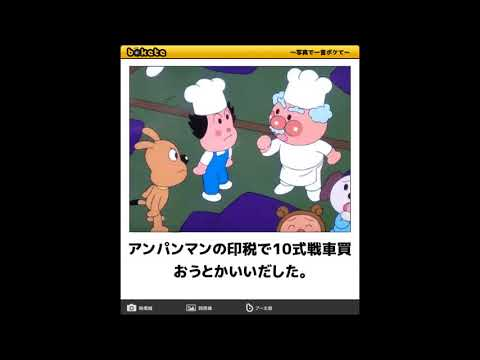 ボケて最新アンパンマン爆笑編41(下ネタ,ブラック,あり)