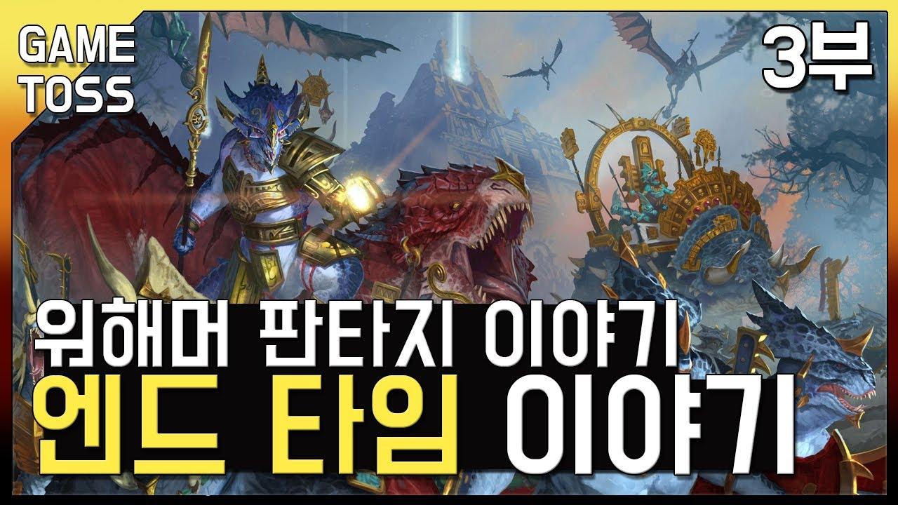 워해머 판타지 이야기 - 엔드 타임 3부