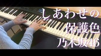 しあわせの保護色 / 乃木坂46 (ピアノ・ソロ) Presso