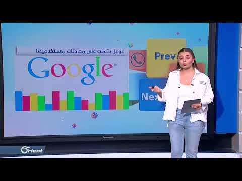 بالخطأ غوغل تسرب ألف تسجيل صوتي من هواتف مستخدميها - FOLLOW UP  - نشر قبل 13 ساعة