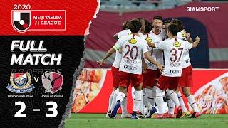 โยโกฮาม่า เอฟ มารินอส vs คาชิม่า แอนท์เลอร์ส | เจลีก 2020 | Full Match | 03.11.20