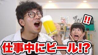 【実験】超リアル!ビールスライム作って仕事中に飲酒してみた!How To Make Beer Slime thumbnail
