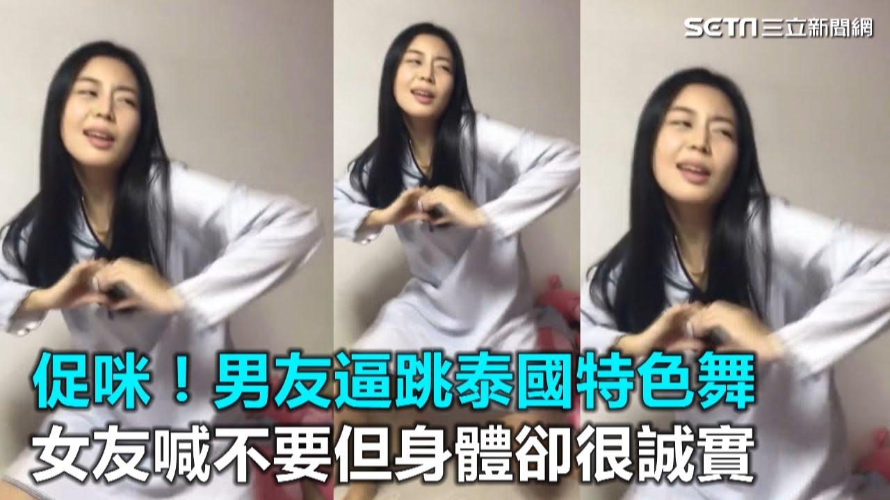 促咪!男友逼跳泰國特色舞 女友喊不要但身體卻很誠實|三立新聞網SETN.com