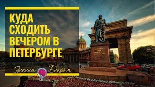 Смотреть видео Куда сходить вечером в Петербурге онлайн