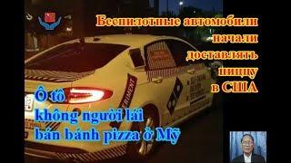 Беспилотные автомобили начали доставлять пиццу в США (русский и вьетнамский)