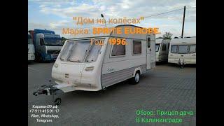 Видео-обзор: Караван, Дом на колёсах, Прицеп-дача: SPRITE EUROPE