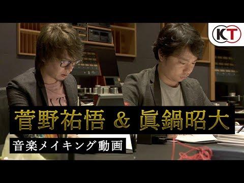 3/12発売『仁王2』菅野祐悟&眞鍋昭大 音楽メイキング映像