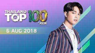 thailand-top-100-by-joox-ประจำวันที่-6-สิงหาคม-2561