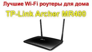 TP-Link Archer MR400 - роутер для дачи или загородного дома